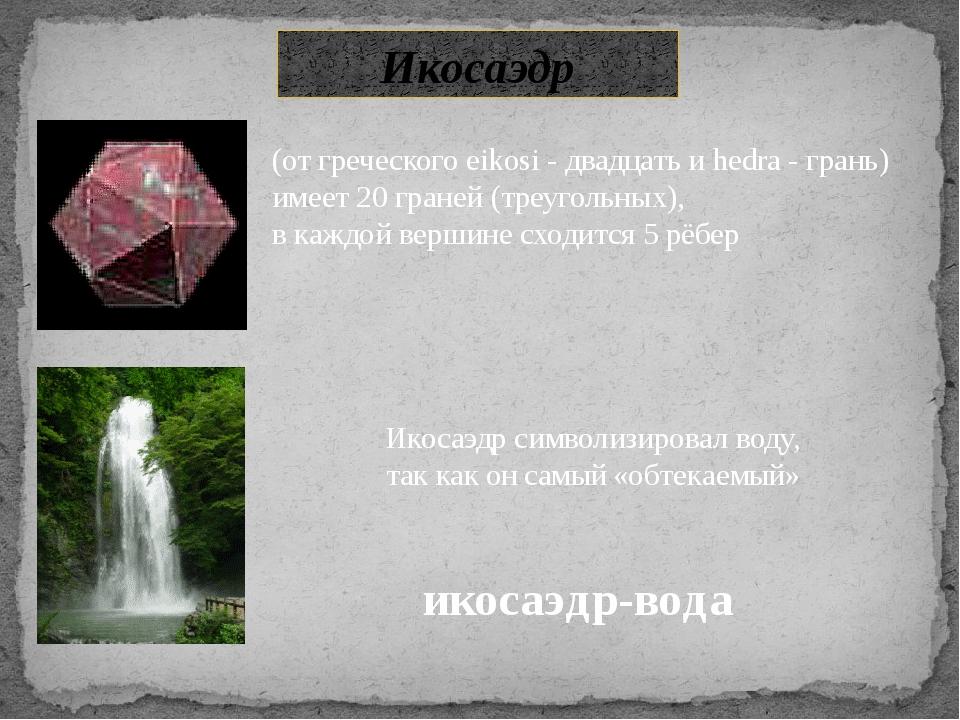 Икосаэдр икосаэдр-вода Икосаэдр символизировал воду, так как он самый «обтека...