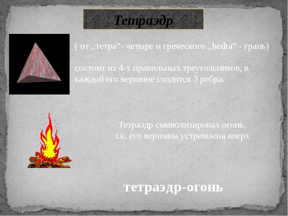 """Тетраэдр ( от ,,тетра""""- четыре и греческого ,,hedra"""" - грань) состоит из 4-х..."""
