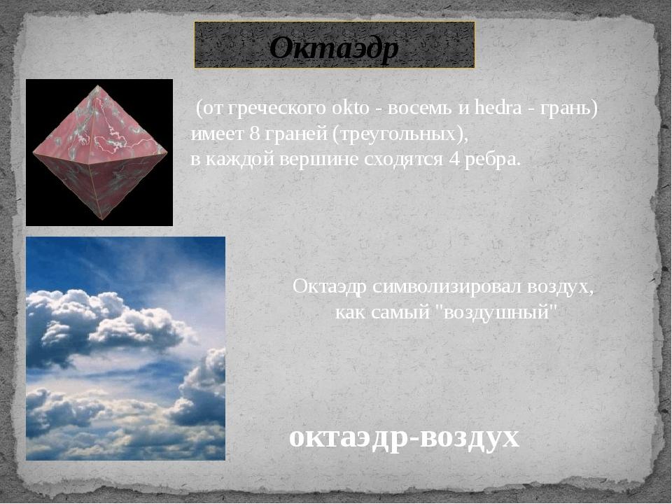 Октаэдр октаэдр-воздух (от греческого okto - восемь и hedra - грань) имеет 8...