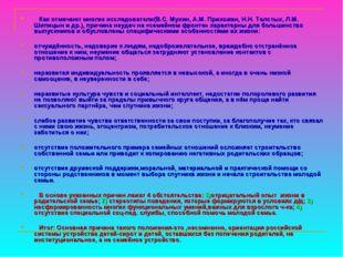 Как отмечают многие исследователи(В.С. Мухин, А.М. Прихожан, Н.Н. Толстых, Л