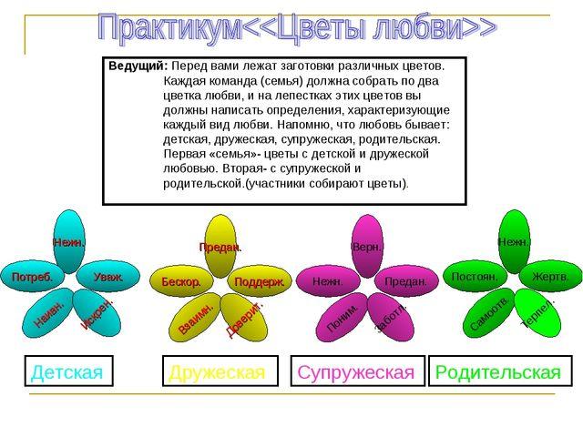 Ведущий: Перед вами лежат заготовки различных цветов. Каждая команда (семья)...