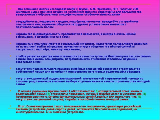 Как отмечают многие исследователи(В.С. Мухин, А.М. Прихожан, Н.Н. Толстых, Л...