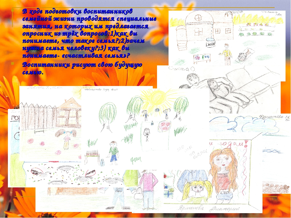 В ходе подготовки воспитанников семейной жизни проводятся специальные занятия...