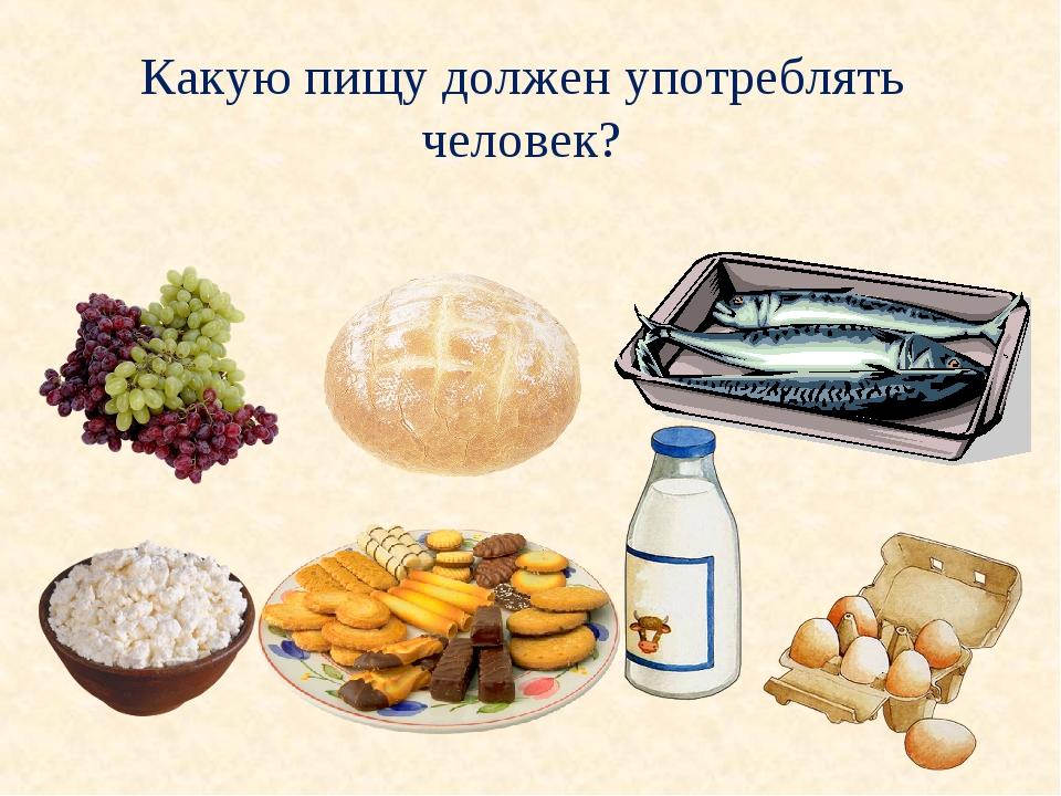 Какую пищу должен употреблять человек?