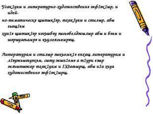Усак1уэм и литературно-художественнэ зэфIэк1ыр, и идей- но-тематическэ щытыкI