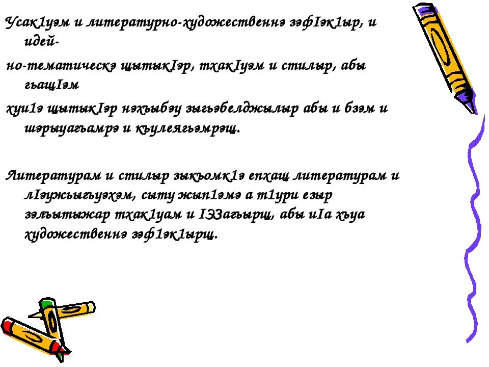 Усак1уэм и литературно-художественнэ зэфIэк1ыр, и идей- но-тематическэ щытыкI...