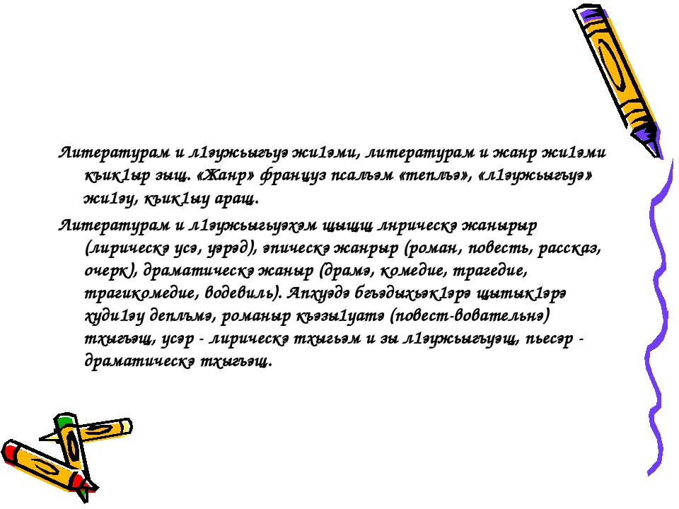 Литературам и л1эужьыгъуэ жи1эми, литературам и жанр жи1эми къик1ыр зыщ. «Жан...