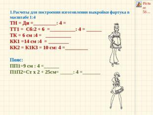Расчеты для построения изготовления выкройки фартука в масштабе 1:4 ТН = Ди