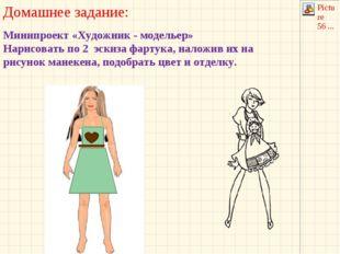 Домашнее задание: Минипроект «Художник - модельер» Нарисовать по 2 эскиза фар