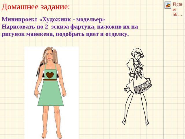 Домашнее задание: Минипроект «Художник - модельер» Нарисовать по 2 эскиза фар...