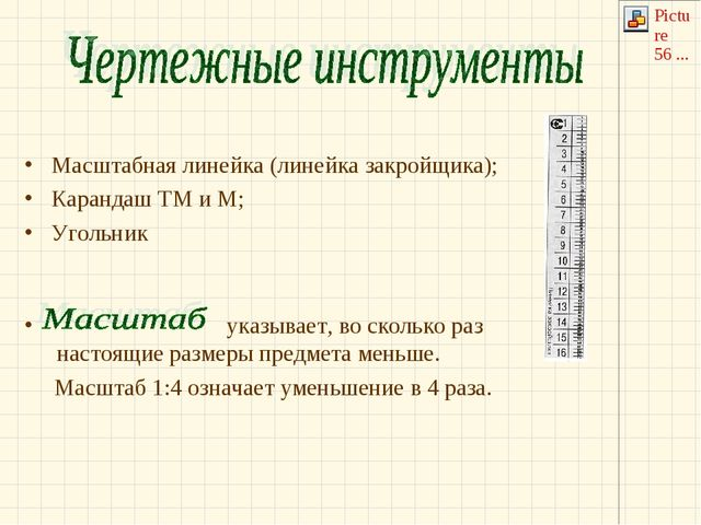 Масштабная линейка (линейка закройщика); Карандаш ТМ и М; Угольник указывает,...