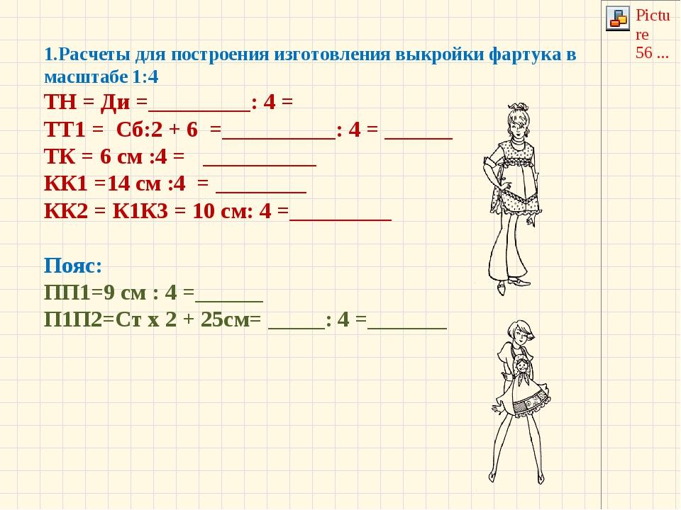 Расчеты для построения изготовления выкройки фартука в масштабе 1:4 ТН = Ди...