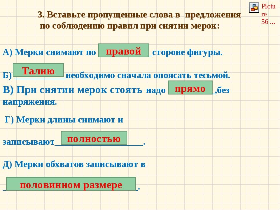 3. Вставьте пропущенные слова в предложения по соблюдению правил при снятии м...