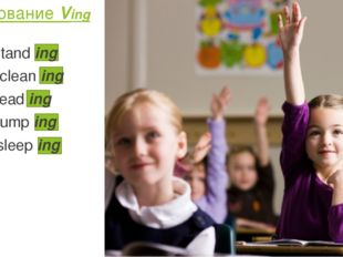 Образование Ving stand- stand ing clean – clean ing read – read ing jump – j