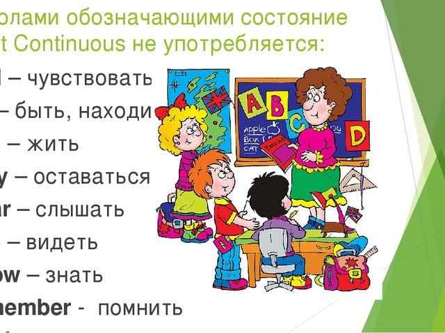 С глаголами обозначающими состояние Present Continuous не употребляется: To f...