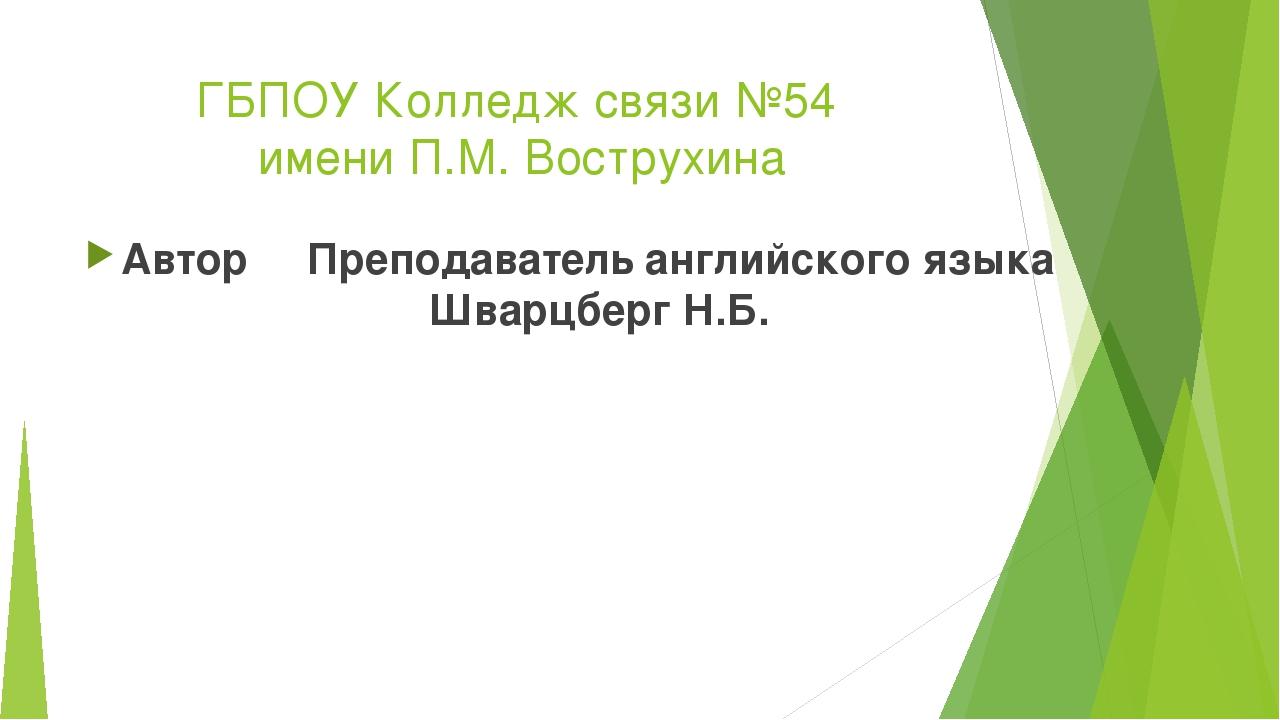 ГБПОУ Колледж связи №54 имени П.М. Вострухина Автор Преподаватель английского...
