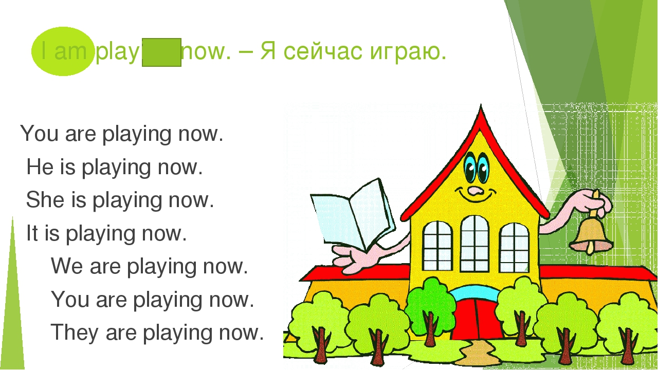 I am playing now. – Я сейчас играю. You are playing now. He is playing now....
