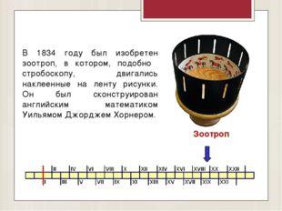 В 1834 году был изобретен зоотроп, в котором, подобно стробоскопу, двигались