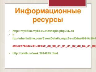 Информационные ресурсы http://myltfilm.mybb.ru/viewtopic.php?id=18 http://whe