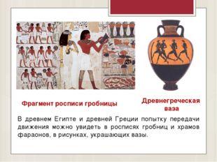 В древнем Египте и древней Греции попытку передачи движения можно увидеть в р