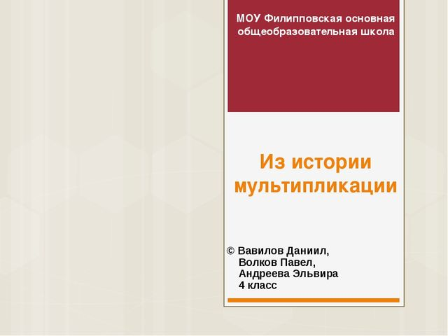Из истории мультипликации © Вавилов Даниил, Волков Павел, Андреева Эльвира 4...