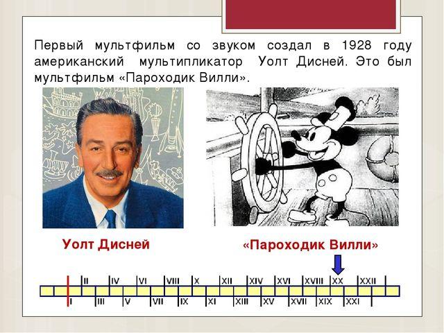 Первый мультфильм со звуком создал в 1928 году американский мультипликатор Уо...