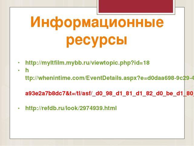 Информационные ресурсы http://myltfilm.mybb.ru/viewtopic.php?id=18 http://whe...