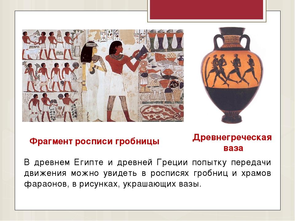 В древнем Египте и древней Греции попытку передачи движения можно увидеть в р...