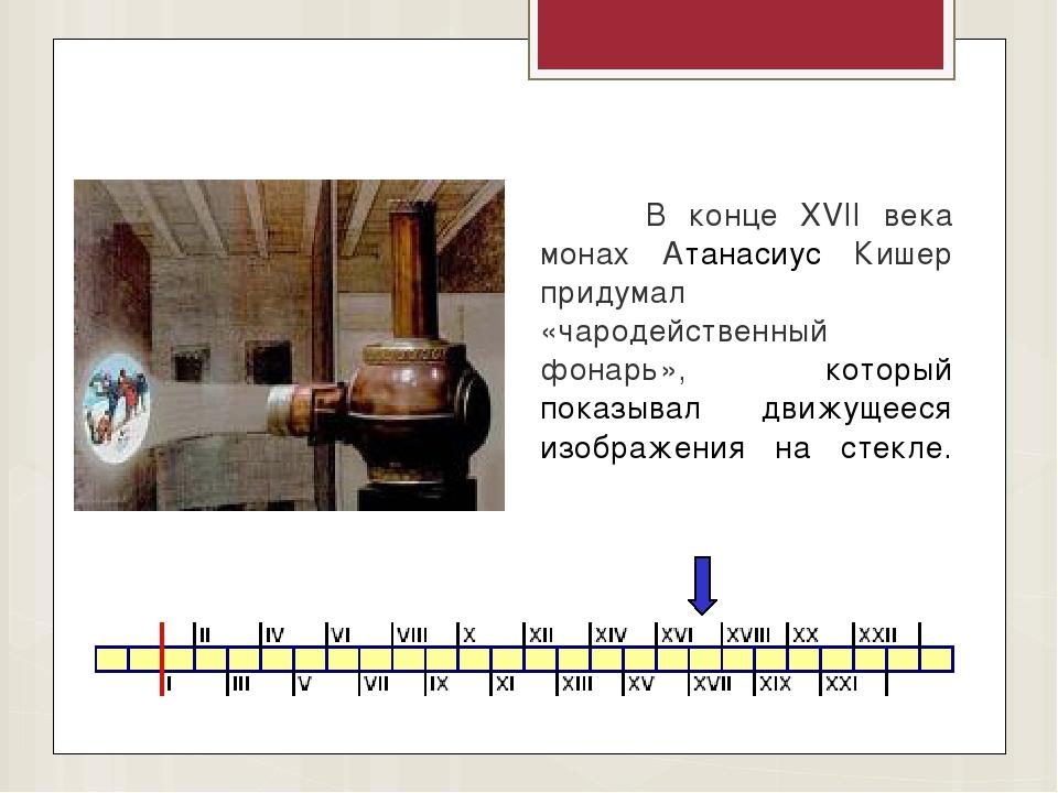 В конце XVII века монах Атанасиус Кишер придумал «чародейственный фонарь», к...