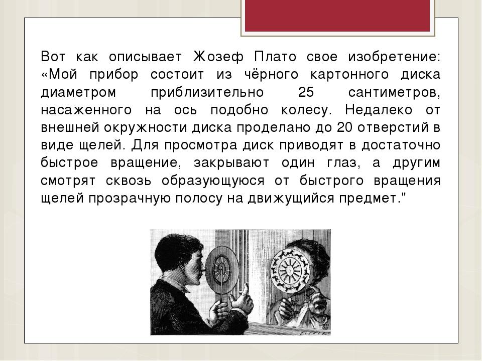 Вот как описывает Жозеф Плато свое изобретение: «Мой прибор состоит из чёрног...