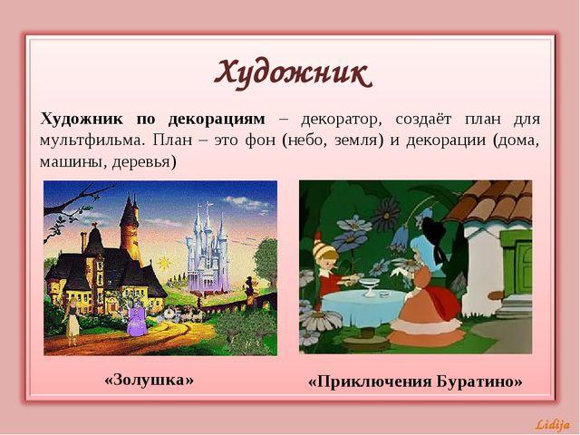 Художник по декорациям – декоратор, создаёт план для мультфильма. План – это...