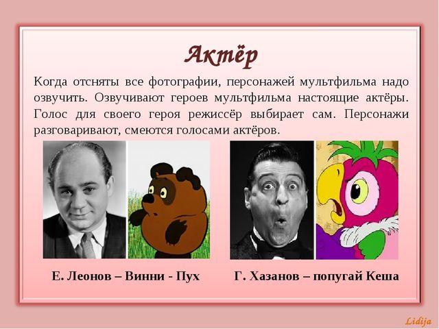Актёр Когда отсняты все фотографии, персонажей мультфильма надо озвучить. Озв...