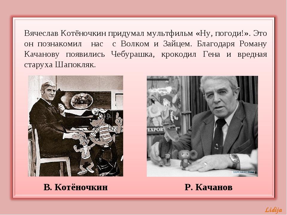 Вячеслав Котёночкин придумал мультфильм «Ну, погоди!». Это он познакомил нас...