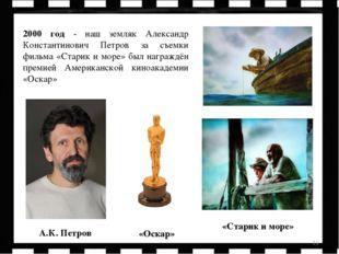 * 2000 год - наш земляк Александр Константинович Петров за съемки фильма «Ста