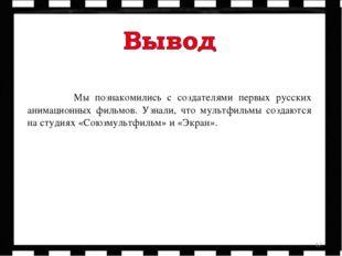 * Мы познакомились с создателями первых русских анимационных фильмов. Узнали,