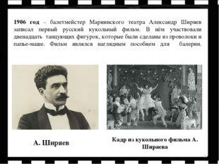 * 1906 год – балетмейстер Мариинского театра Александр Ширяев записал первый