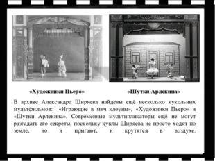 * В архиве Александра Ширяева найдены ещё несколько кукольных мультфильмов: «