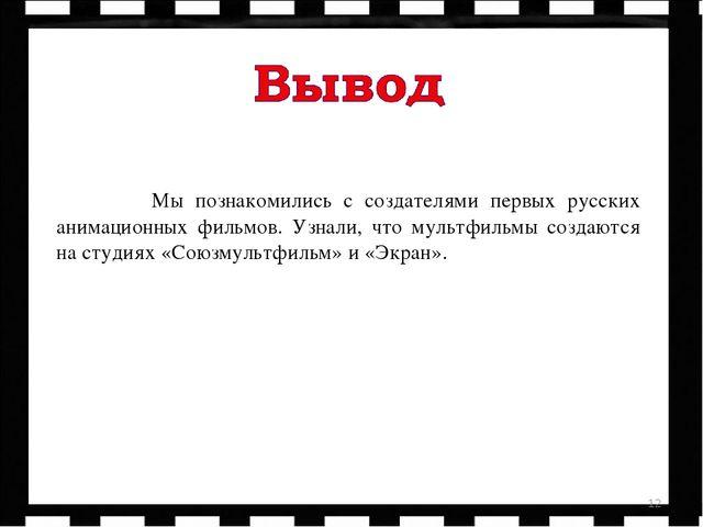 * Мы познакомились с создателями первых русских анимационных фильмов. Узнали,...