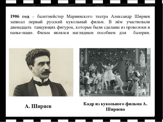 * 1906 год – балетмейстер Мариинского театра Александр Ширяев записал первый...