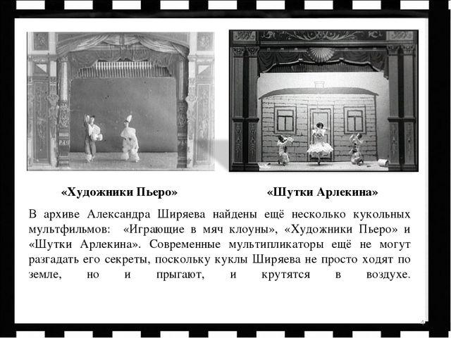 * В архиве Александра Ширяева найдены ещё несколько кукольных мультфильмов: «...