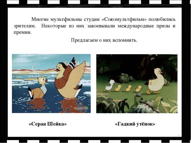* Многие мультфильмы студии «Союзмультфильм» полюбились зрителям. Некоторые и...