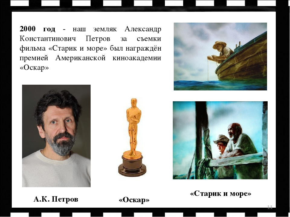 * 2000 год - наш земляк Александр Константинович Петров за съемки фильма «Ста...