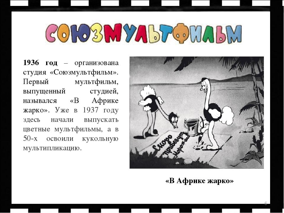 * 1936 год – организована студия «Союзмультфильм». Первый мультфильм, выпущен...
