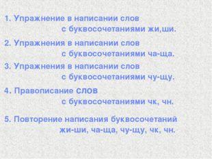 1. Упражнение в написании слов с буквосочетаниями жи,ши. 2. Упражнения в нап