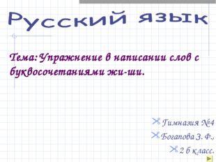 Тема: Упражнение в написании слов с буквосочетаниями жи-ши. Гимназия № 4 Бога