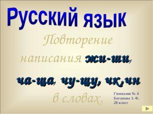 Повторение написания жи-ши, ча-ща, чу-щу, чк,чн в словах. Гимназия № 4 Богапо