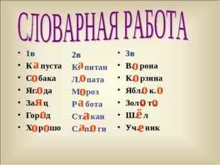 1в К . пуста С. бака Яг. да За. ц Гор. д Х. р. шо  3в В. рона К. рзина Ябл.