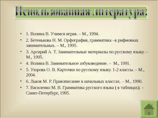 1. Волина В. Учимся играя. – М., 1994. 2. Бетенькова Н. М. Орфография, грамма