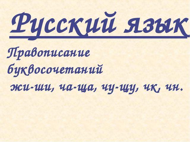 Русский язык Правописание буквосочетаний жи-ши, ча-ща, чу-щу, чк, чн.
