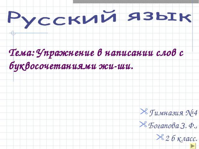 Тема: Упражнение в написании слов с буквосочетаниями жи-ши. Гимназия № 4 Бога...
